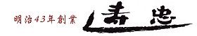 《忠さんいなり・き久さん巻》料亭寿司忠